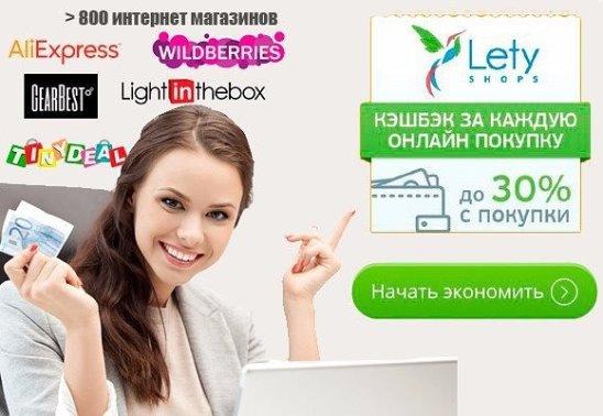 Кэшбэк сервис LetyShops