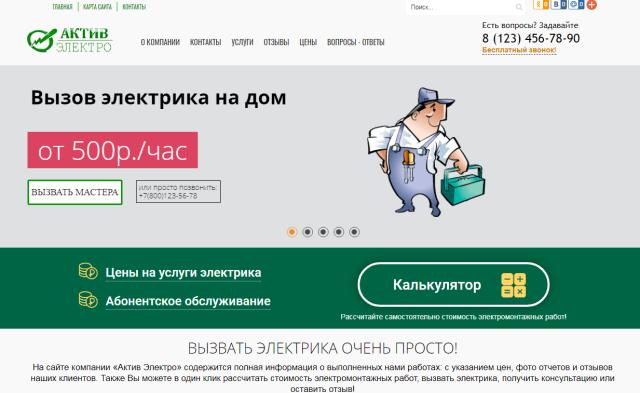 Сайт визитка для контекстной рекламы