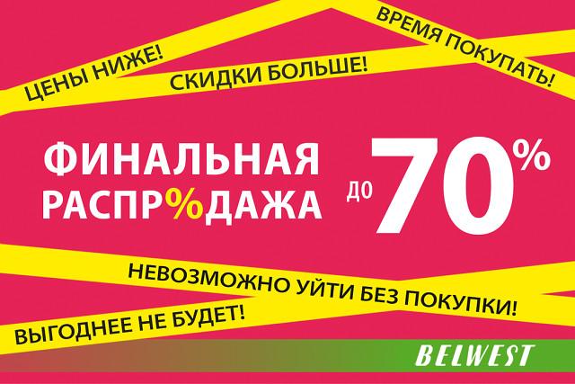 55cb2ec85 Магазин BELWEST расположен на 2 этаже ТРЦ «МореМолл». #МореМолл #Moremall  #Сочи #Sochi #шопинг #shopping #скидки #sale #обувь #belwest