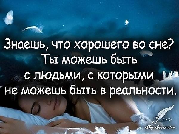 Сном я со путаю уже реальность