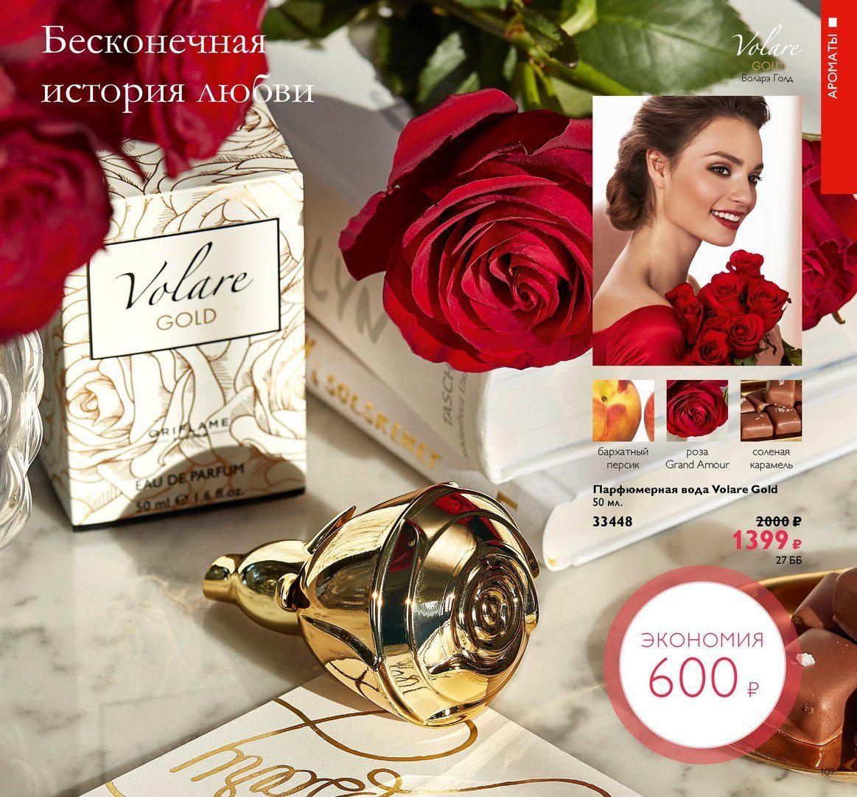 33448 Volare Gold 50 Eau De Parfum 50ml By Oryflame Scent Pure For Jacques Bogart Solo Soprani Dream Luciano Power Woman Oriflame Reve Van Cleef Arpels Amazing Paradise