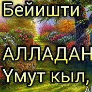 нурик турдалиев