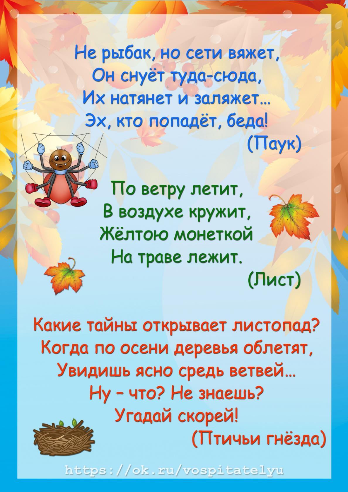 Загадка про осень для школьников