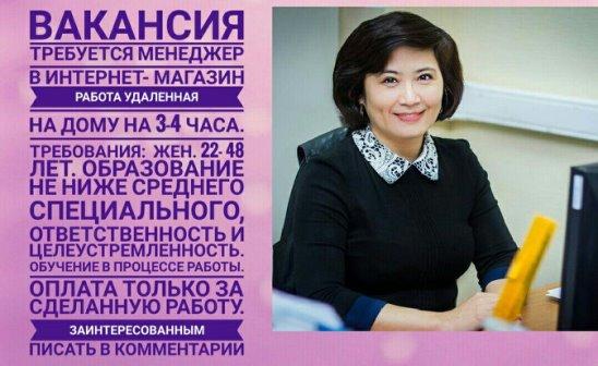 новосибирске с объявление знакомстве в о девушкой