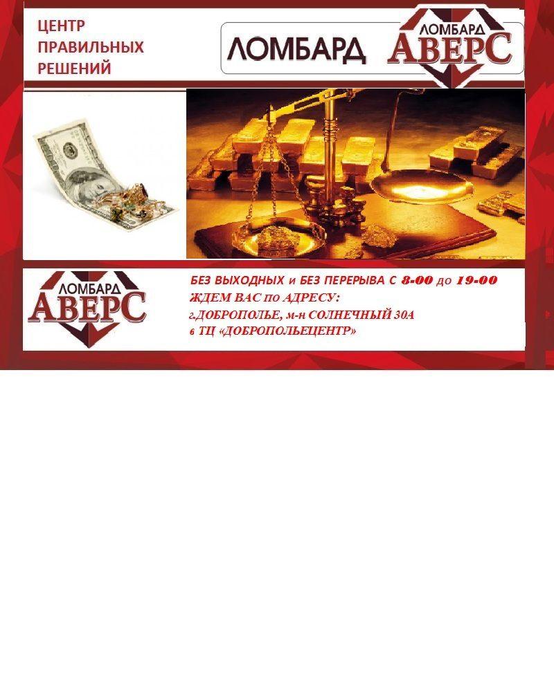 8cb08b9d93b4 ... Наш адрес  ТЦ «Доброполье» (левое крыло), ломбард «АверС», тел   095-753-63-29. Для Вашего удобства мы работаем с 8.00 до 19.00, без  перерыва и выходных!