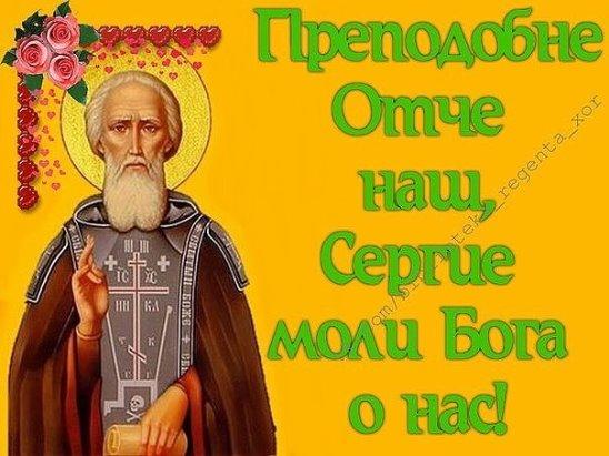 Днем рождения, открытка сергия радонежского