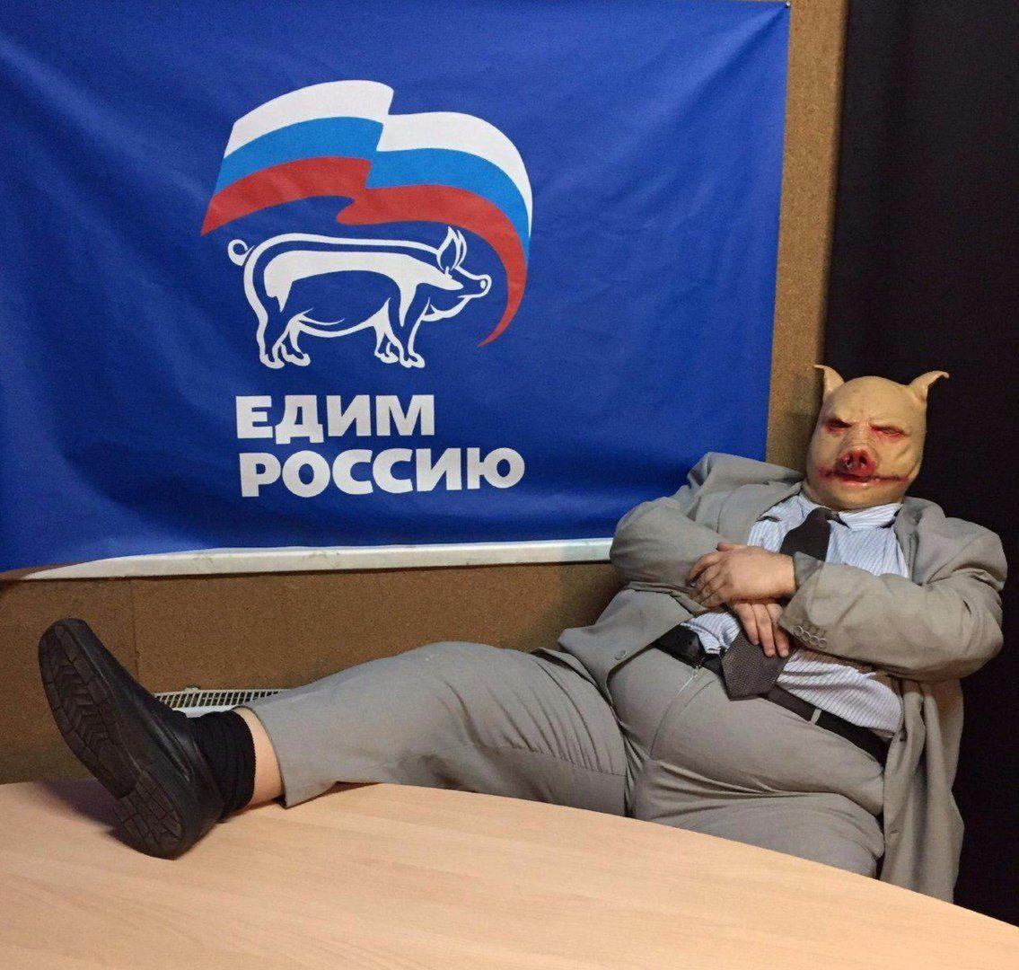 Единая россия приколы картинки, картинки день