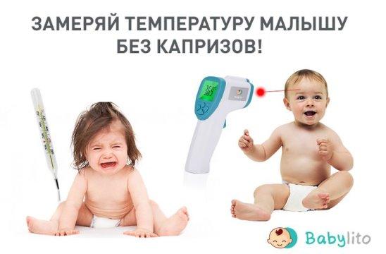 Картинки по запросу БЕСКОНТАКТНЫЙ ТЕРМОМЕТР BABYLITO