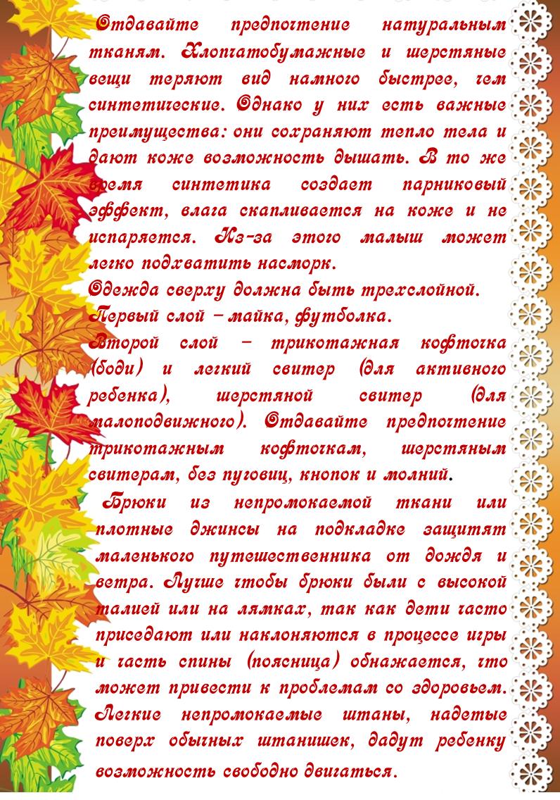 глянцевые листья, консультации про осень в картинках может