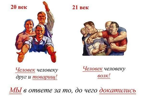 Картинки по запросу ДИКИЙ КАПИТАЛИЗМ КАРТИНКИ