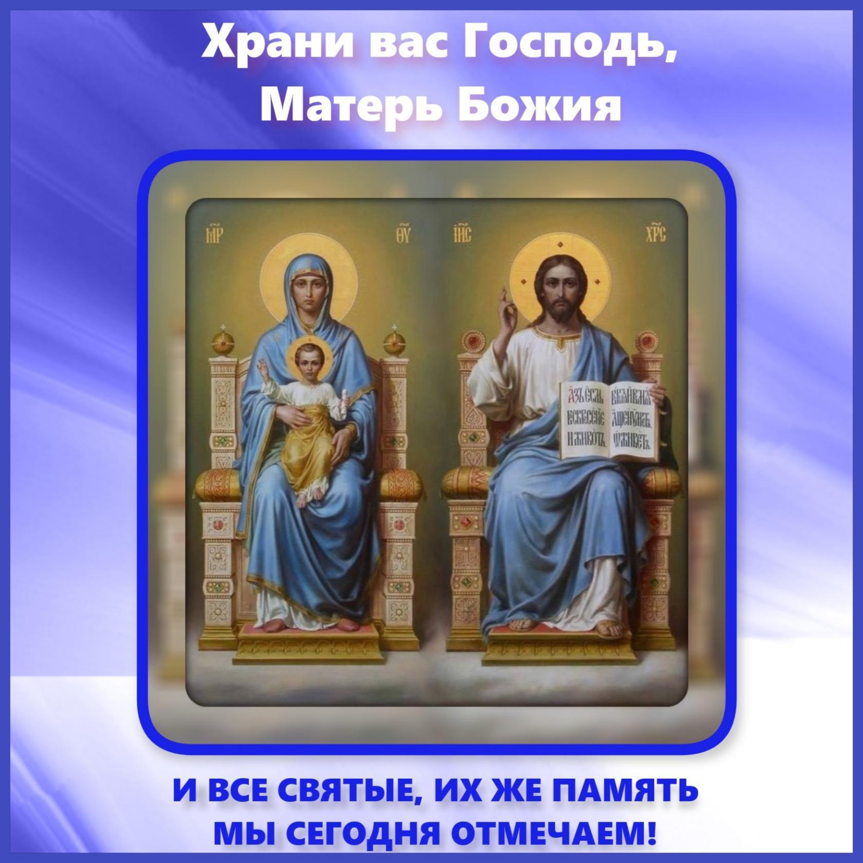Открытка храни вас бог и богородицы покров, открытки