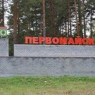 Первомайск Нижегородской области