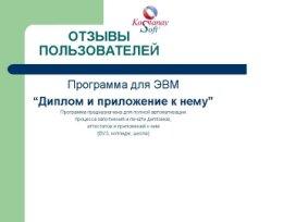 Лицензионная программа Диплом и приложение к нему в Республике  Комментировать0