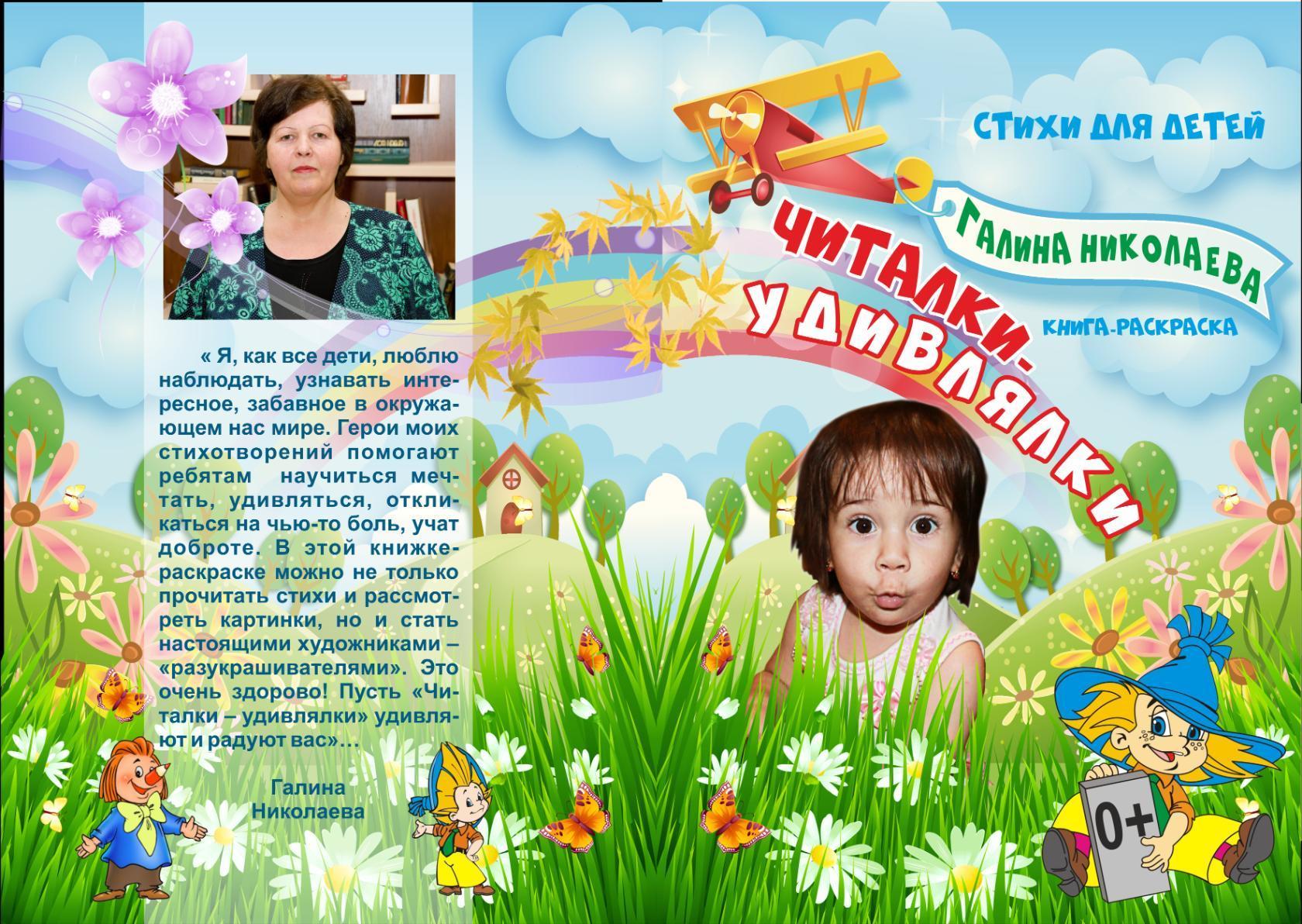 обложка свёрстанной книги