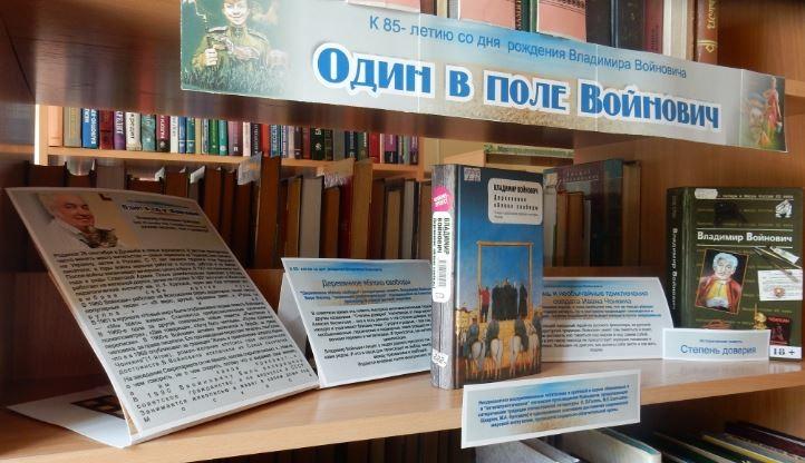 85-летию Войновича