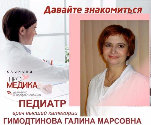 Сайт Знакомств С Медиками