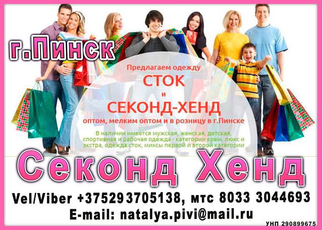 9faca8c00318 ... где можно отобрать товар с вешалок по приятной оптовой цене. Наш склад  находится по адресу  г. Пинск, ул. Альбрехтовская, 4 103 Vel Viber  +375293705138, ...