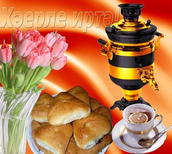 Открытки с пожеланиями доброго утра на татарском языке