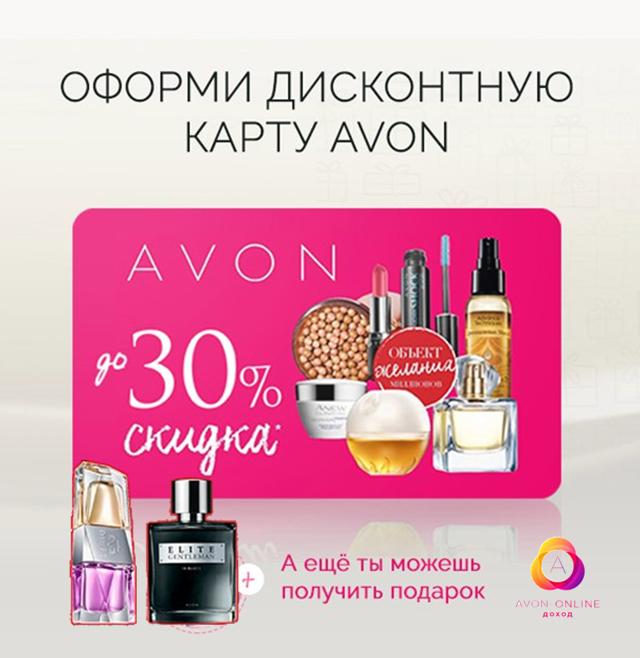 Avon.ru регистрация пани валевская косметика купить в спб