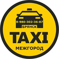 Такси Брянск - За Город - МЕЖГОРОД