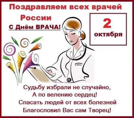 С международным днем врача поздравления картинки 1 октября, картинки