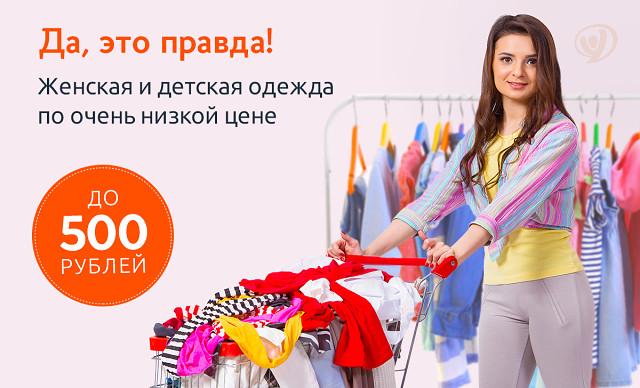 eb57df344 Одежда, обувь, аксессуары не дороже 500 рублей! Но помните, количество  товаров ограничено, поэтому спешите сделать выгодные покупки! ...