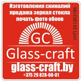 glass-craft скинали