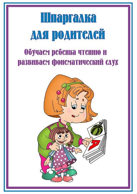Готовые Шпаргалки Для Родителей Детского Сада Развитие Фонематического Слуха
