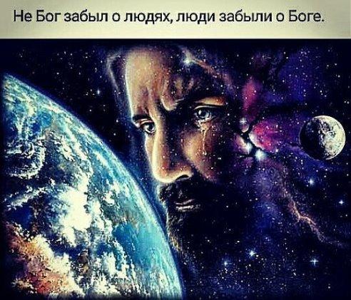 Картинки по запросу слезы Бога
