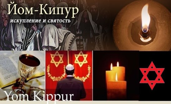 roshhashannah yom kupur For the living church of god, rosh hashanah and yom kippur — the former begins this year on the evening of september 20 and the latter at sunset september 29 — are two of seven festivals celebrated across the year.