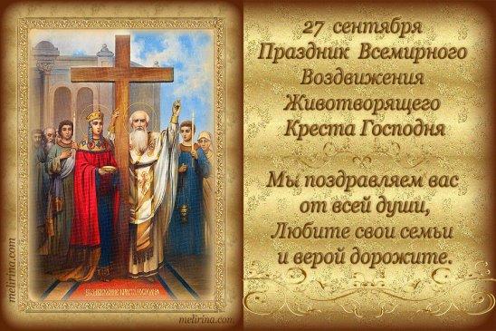 Открытки с воздвижением господним на украинском языке, хризантемы картинки для
