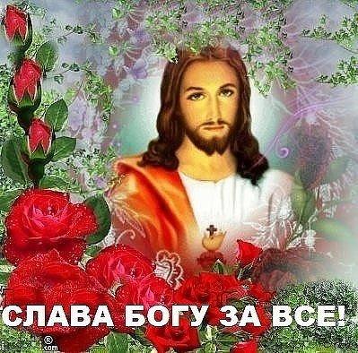 Открытка вся слава богу открытки, открытки фотошоп поздравительная