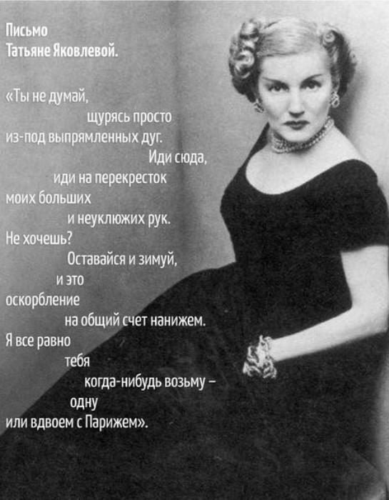Знакомство Маяковского С Татьяной Яковлевой