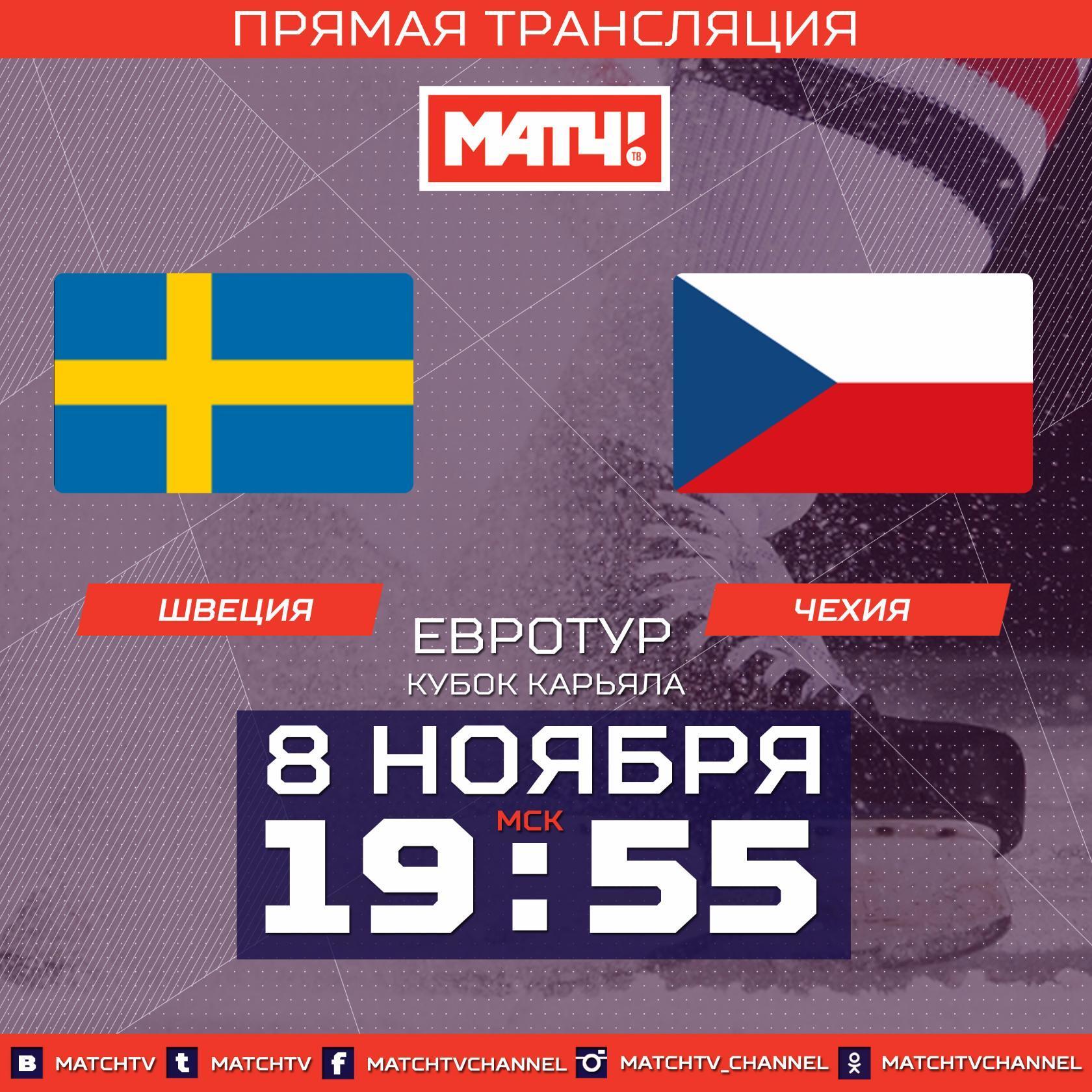 Швеция чехия прямая трансляция