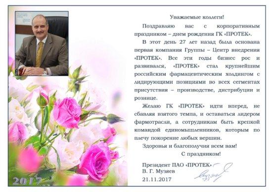 Поздравление с днем рождения от президента открытки