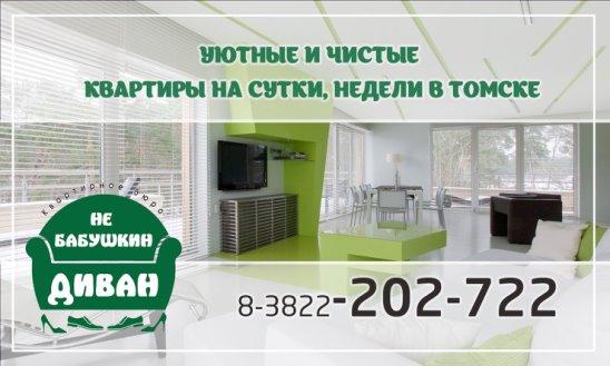 Делаю контрольные дом задания рефераты презентации по химии быстро  Квартиры на сутки посуточно в Томске