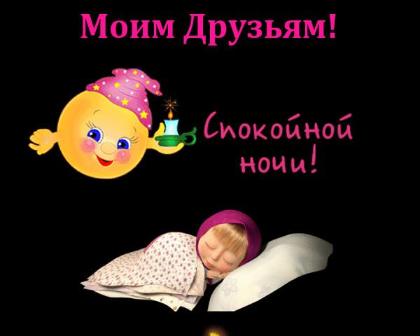 Спокойной ночи картинки с надписями подружки