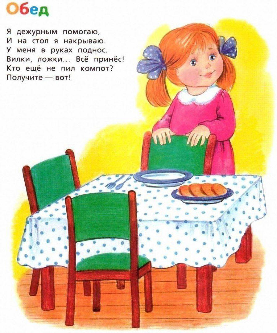 Картинки апрелю, стихи про детский сад в картинках