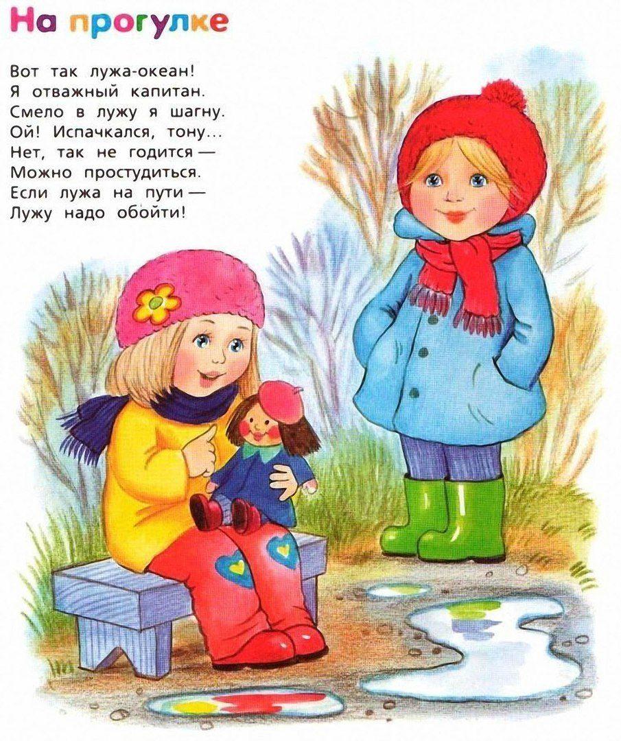 Картинки стихи детские для доу, подруге