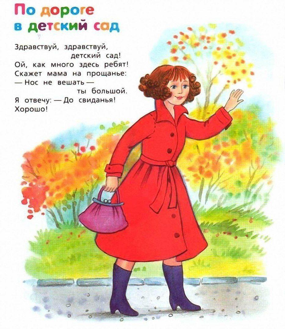 Надписями, стихи про детский сад в картинках