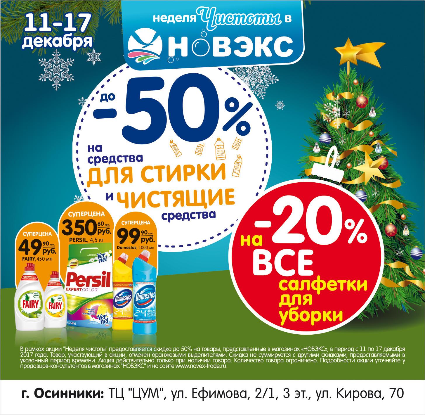 ... по 17 декабря в НОВЭКСЕ до -50% на средства для СТИРКИ и ЧИСТЯЩИЕ  средства, -20% на ВСЕ салфетки для уборки. г. Осинники  ТЦ