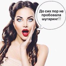 БУДЬ ШИКАРНОЙ КРУГЛОСУТОЧНО !!!