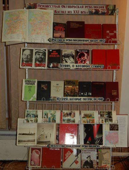 Книги о Революции