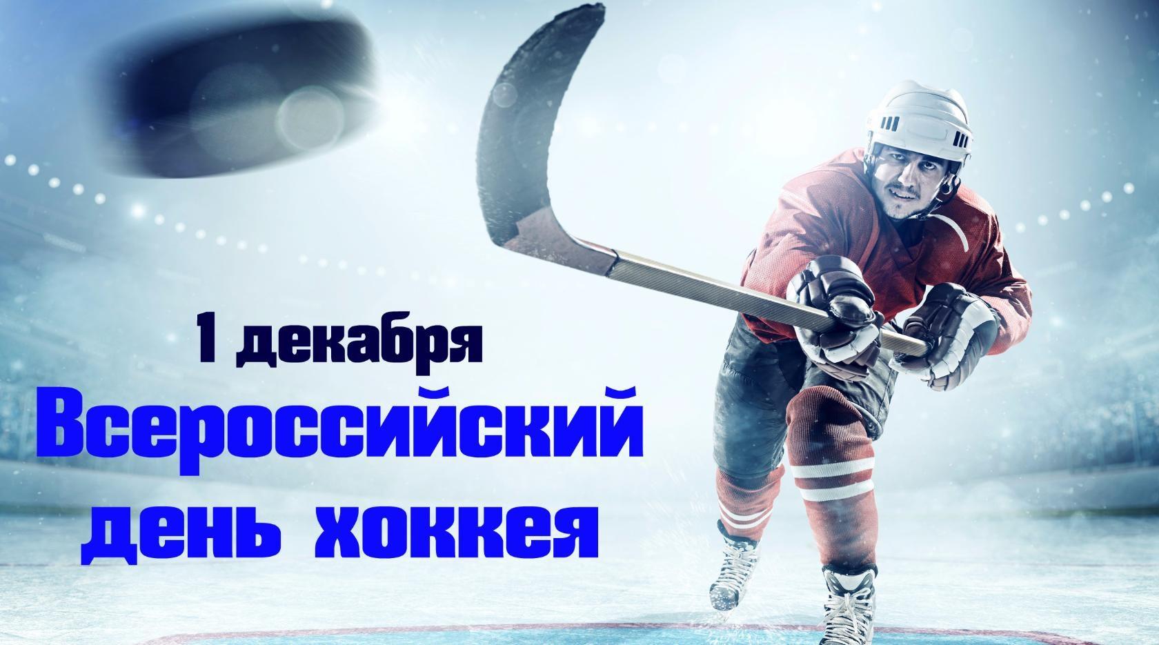 фигура опущенный открытка с всероссийским днем хоккея ретро