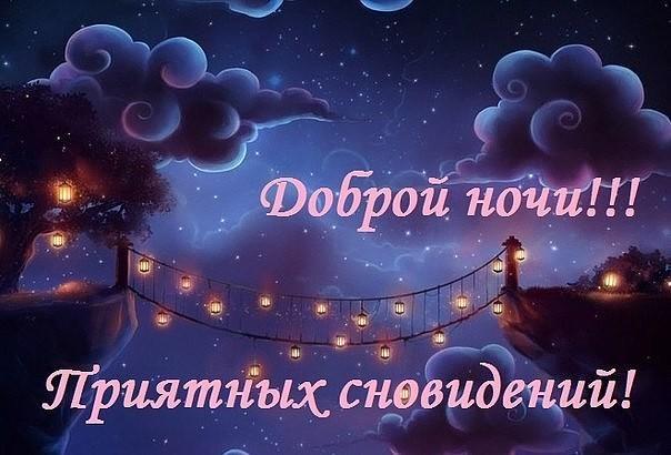 Открытки спокойной ночи и приятных сновидений женщине, анечку