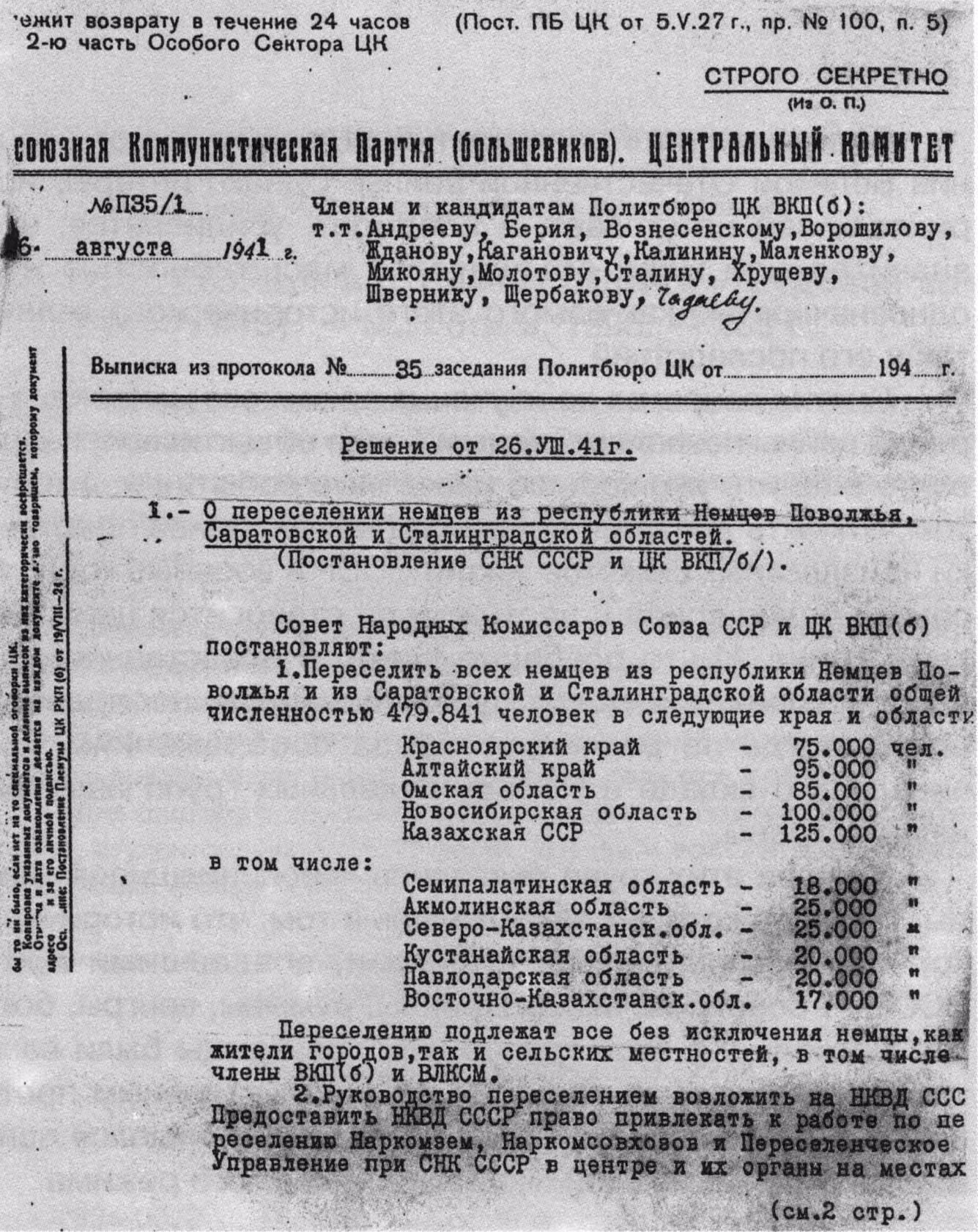 посемейные списки немцев поволжья