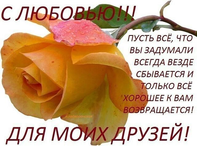 поздравление все задуманное латвийской сср