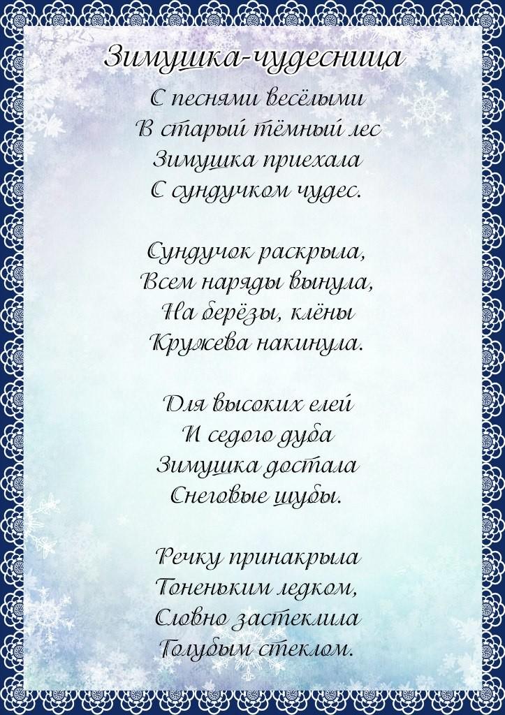 Стихи красивые о зиме для детей