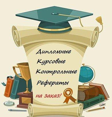 Заказать реферат курсовую дипломную в Иваново ru Заказать реферат курсовую дипломную в Иваново
