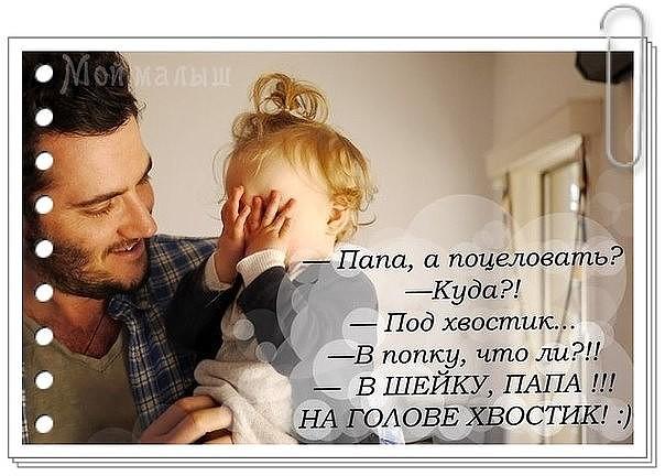 Папа и дочка картинки стихи, анимации люблю тебя